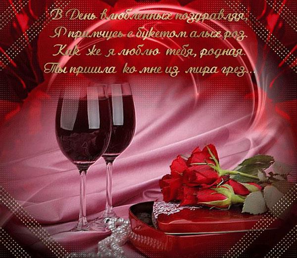 Поздравления на 14 февраля любимой девушке